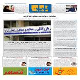 روزنامه تین|شماره 301| 17 شهریور ماه 98