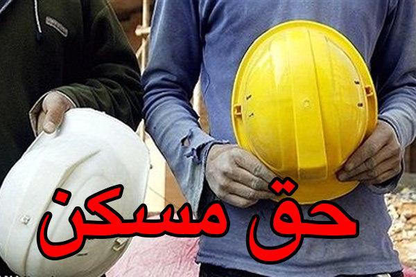 کمک هزینه مسکن کارگران ماهانه ۴۵۰ هزار تومان