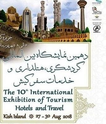 کیش میزبان نمایشگاه بینالمللی گردشگری، صنعت هتلداری و خدمات سفر