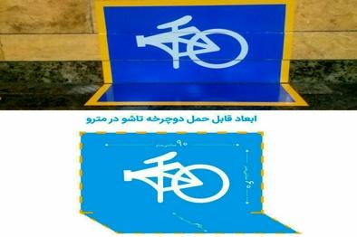 امکان ورود به مترو با دوچرخه فراهم شد