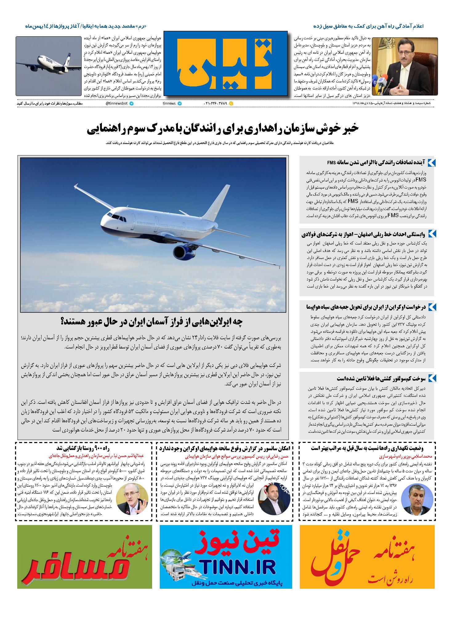 روزنامه الکترونیک 25 دی ماه 98