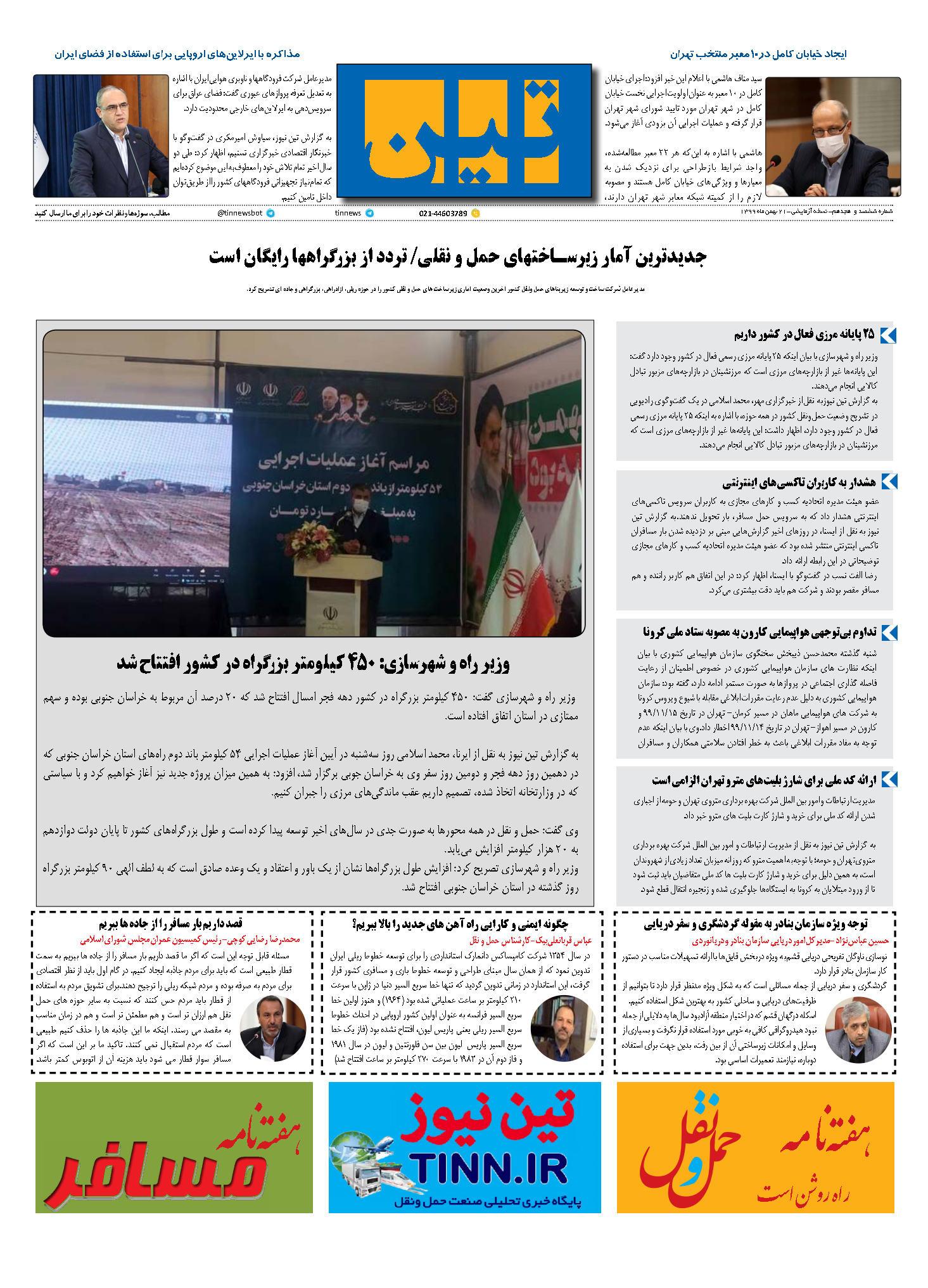 روزنامه الکترونیک 21 بهمن ماه 99
