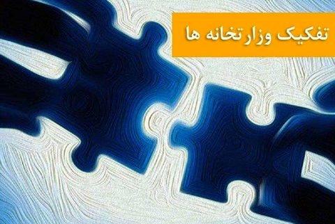 تشکیل کمیته بررسی لایحه تفکیک وزارت راه و شهرسازی