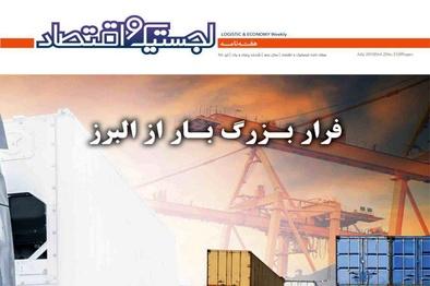 پنجاه و یکمین شماره لجستیک و اقتصاد منتشر شد