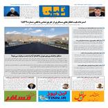 روزنامه تین | شماره 419| 26 اسفند ماه 98