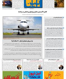 روزنامه تین | شماره 520| 23 شهریور ماه 99