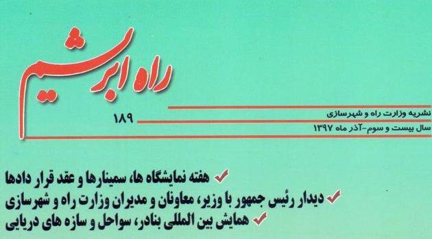 نگاهی به شماره 189 نشریه وزارت راه و شهرسازی