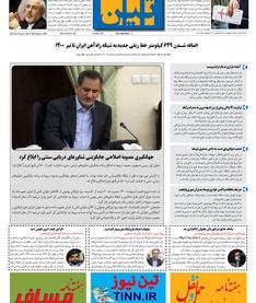 روزنامه تین | شماره 664| 12 اردیبهشت ماه 1400