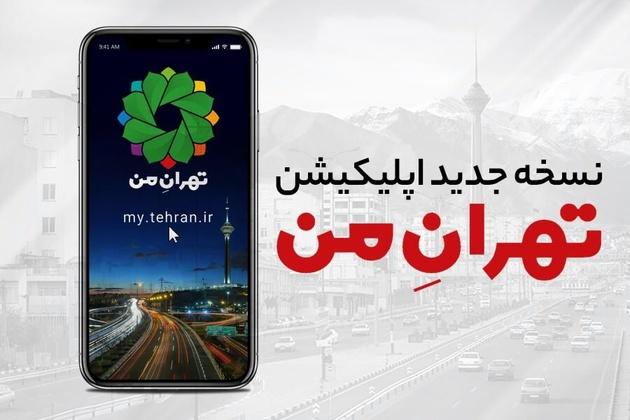 نسخه جدید نرم افزار «تهران من» رونمایی شد