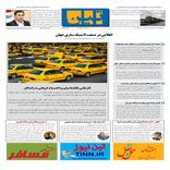 روزنامه تین | شماره 479| 16 تیر ماه 99
