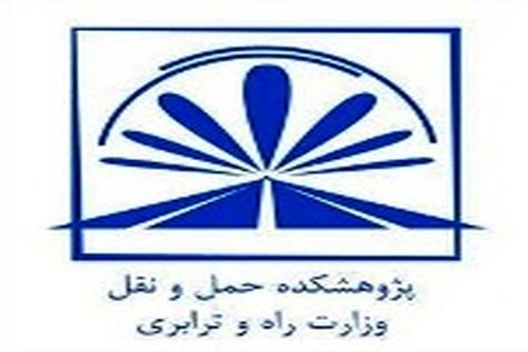 بازگشت پژوهشکده حمل و نقل به وزارت راه و شهرسازی