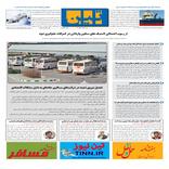 روزنامه تین | شماره 496| 12 مرداد ماه 99