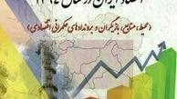 ◄کتاب اقتصاد ایران در سال ۹۴