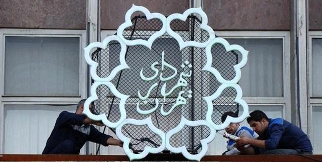 صدور حکم قطعی به نفع شهرداری به ارزش 100 میلیارد تومان