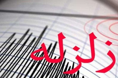 زلزله ۴.۷ ریشتری شهرستان دشتی را لرزاند