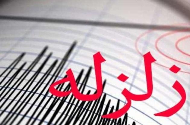وقوع زلزله در مرز ایران و افغانستان