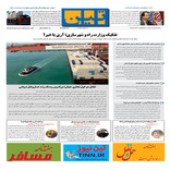 روزنامه تین| شماره بیست و سوم| 20 آذر 97