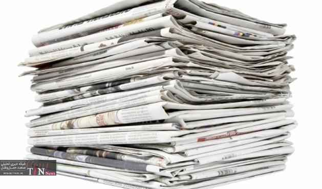 صفحه اول روزنامه های امروز / ۲۴ آذر