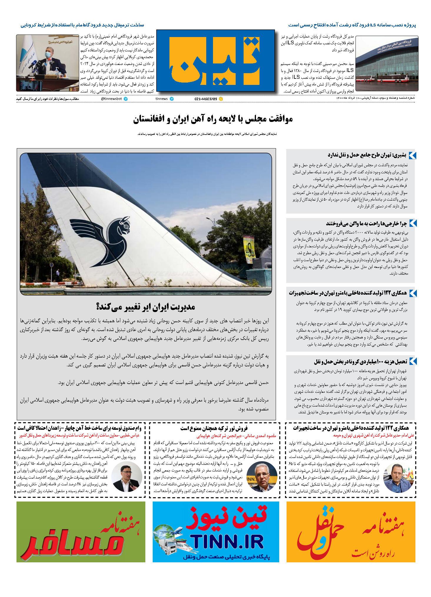 روزنامه 10 خرداد ماه 1400
