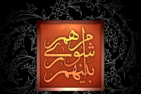 آغاز ثبت نام شورای شهر تهران
