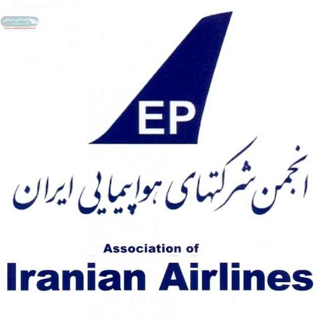 اعضای جدید انجمن شرکت های هواپیمایی انتخاب شدند