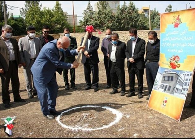 با حضور مسئولان ،کلنگ احداث ساختمان اداری بنیاد در محمدیه به زمین زده شد