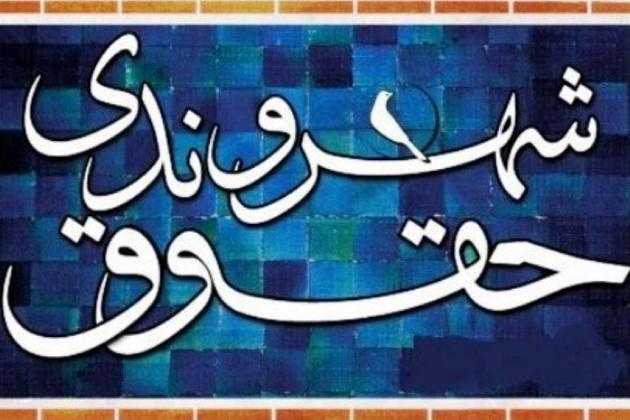 کسب رتبه برتر در حوزه صیانت از حقوق شهروندی و حجاب و عفاف
