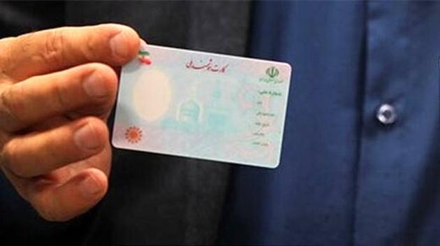 صدور بیش از ۵۱ میلیون کارت ملی هوشمند در کشور