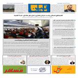 روزنامه تین | شماره 742| 31 شهریورماه 1400