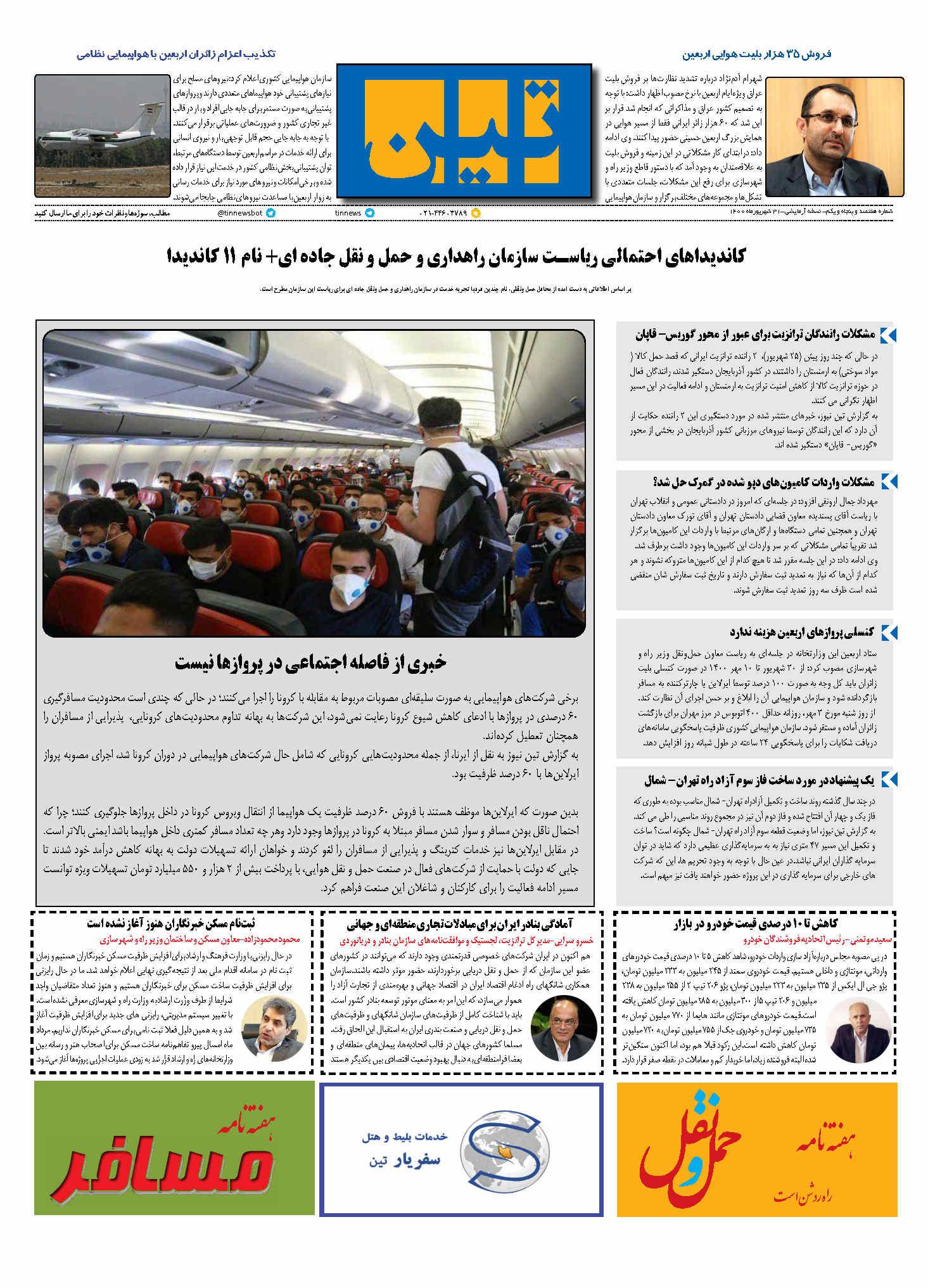 روزنامه الکترونیک 31 شهریورماه 1400