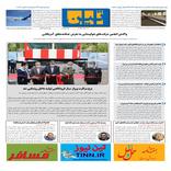 روزنامه تین | شماره 492| 6 مرداد ماه 99