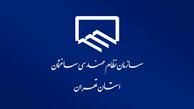 تعیین تاریخ برگزاری انتخابات نظام مهندسی استان تهران