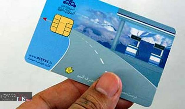 کشور به کارت سوخت نیازی ندارد / ارائه خدمات بدون دریافت کارمزد