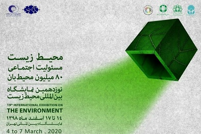 برگزاری نمایشگاه بینالمللی محیطزیست به تعویق افتاد
