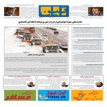 روزنامه تین|شماره 151|30 دی97