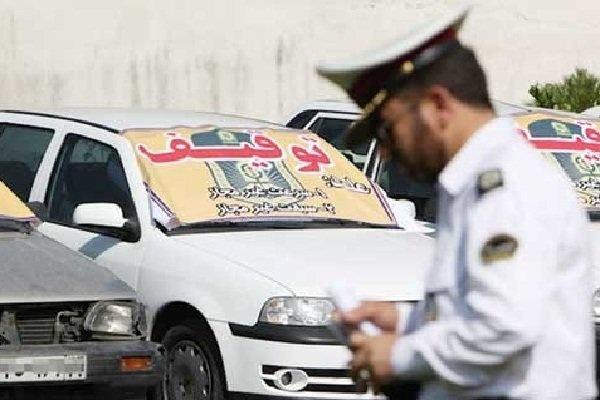 جدیدترین رکوردهای جریمه و خلافی خودرو معرفی شدند