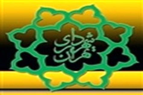 تهیه طرح جامع و تفصیلی زیرسطحی شهر تهران