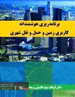 کتاب «برنامه ریزی هوشمندانه کاربری زمین و حمل و نقل شهری»