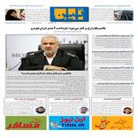 روزنامه تین|شماره 288| 28 مرداد ماه 98