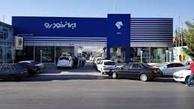 آغاز فروش اقساطی ۴ محصول ایران خودرو+ جزئیات