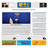 روزنامه تین | شماره 666| 15 اردیبهشت ماه 1400