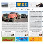 روزنامه تین | شماره 394|8 بهمن ماه 98
