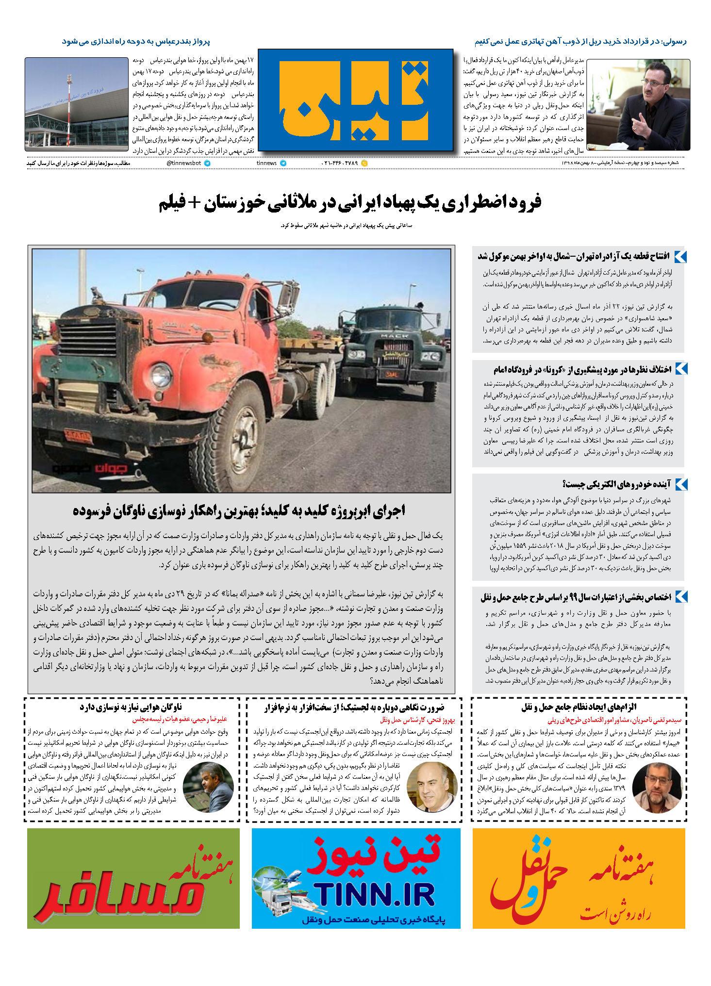 روزنامه الکترونیک 8 بهمن ماه 98