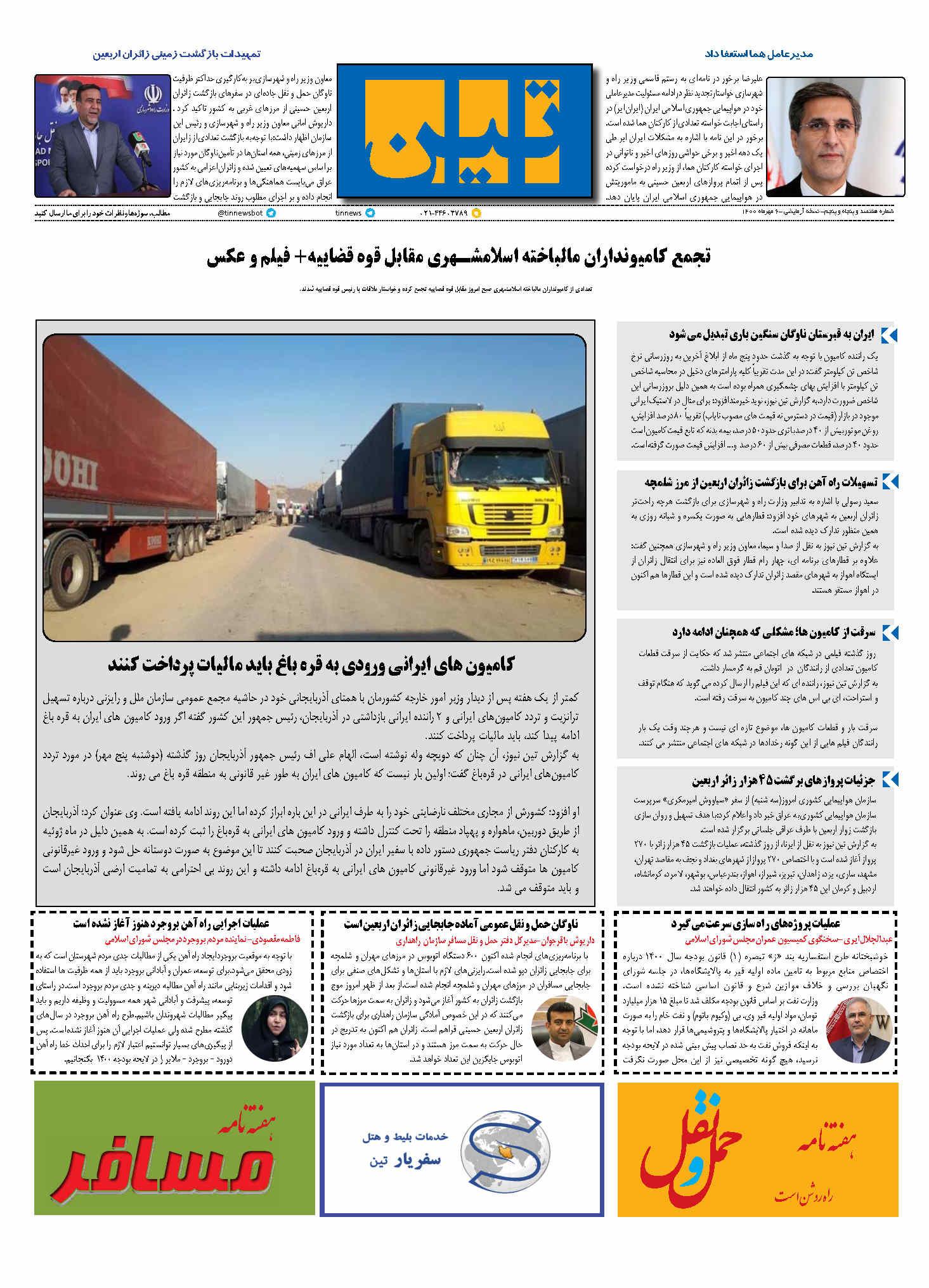 روزنامه الکترونیک 6 مهرماه 1400