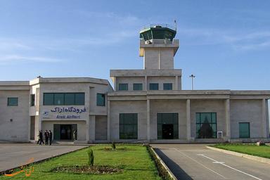 آگهی فراخوان مناقصه عمومی فرودگاه اراک