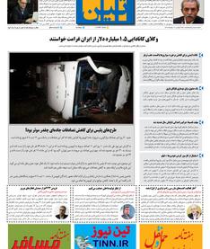 روزنامه تین   شماره 398 19 بهمن ماه 98