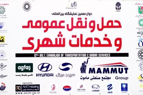 تهران میزبان چهاردهمین نمایشگاه بینالمللی حملونقل