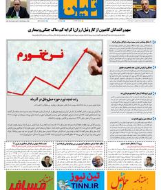 روزنامه تین | شماره 371| 2 دی ماه 98