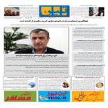 روزنامه تین| شماره 106| 19 آبان ماه 97