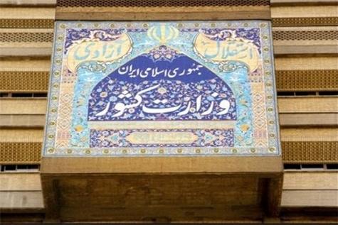 وزارت کشور ادعای یک عضو شورای شهر تهران را تکذیب کرد
